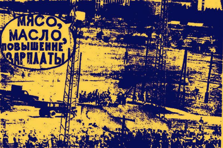 Новочеркасский расстрел. Плакат рабочих