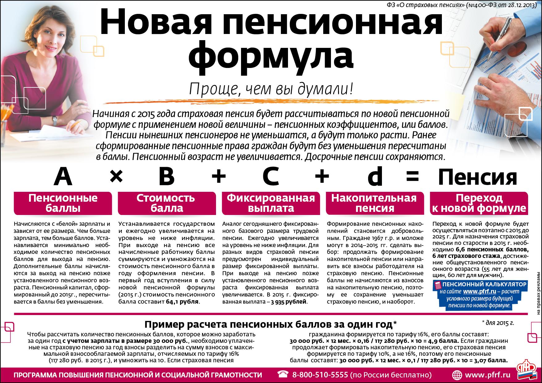 Novaya_pensionnaya_formula