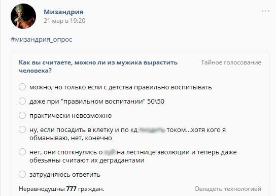kak-rossiyskie-feministki-nenavidyat-muzhchin-v-seti_5