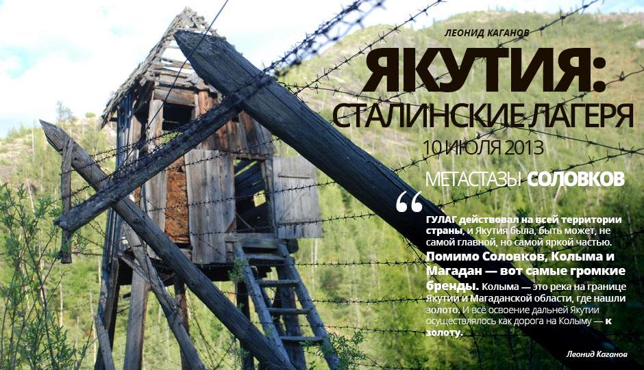 kaganovleonid_yakutiagulag