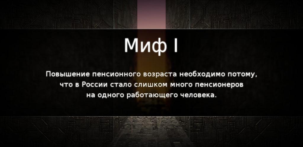 Миф 1: Повышение пенсионного возраста необходимо потому, что в России стало слишком много пенсионеров на одного работающего человека.
