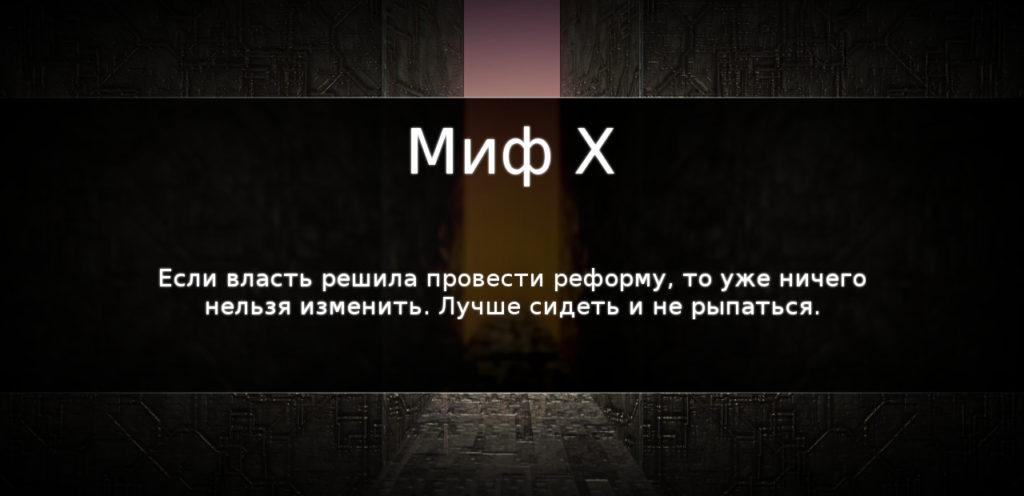 Миф 10: Если власть решила провести реформу, то уже ничего нельзя изменить. Лучше сидеть и не рыпаться.