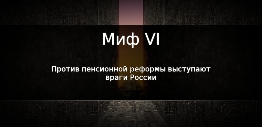 Миф 6: Против пенсионной реформы выступают враги России