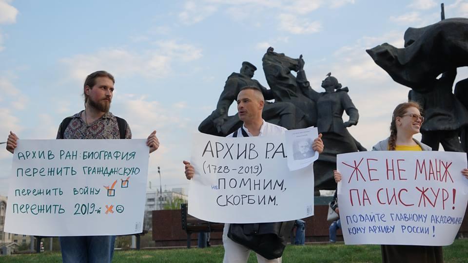 Пикет Архизорро в защиту архива РАН